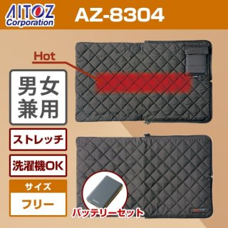 AZ-8304 ホットシートHOTPPIA・バッテリーフルセット