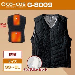 G-8009ボルトヒートベスト(Vネック)・バッテリーセット【11月10日予約受付中】
