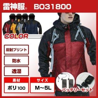 BO31800 雷神防水防寒服ジャケット・バッテリーフルセット