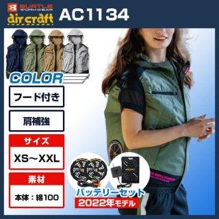 バートル空調服 AC1134