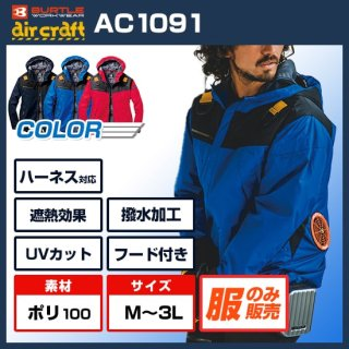 AC1091エアークラフトパーカージャケット単体<img class='new_mark_img2' src='https://img.shop-pro.jp/img/new/icons2.gif' style='border:none;display:inline;margin:0px;padding:0px;width:auto;' />