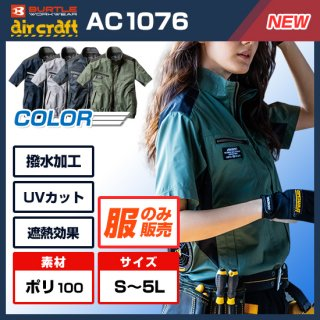 AC1076エアークラフト半袖ブルゾン単体<img class='new_mark_img2' src='https://img.shop-pro.jp/img/new/icons2.gif' style='border:none;display:inline;margin:0px;padding:0px;width:auto;' />