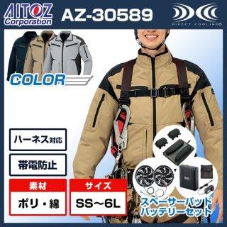 AZ-30589長袖ブルゾン・ファンバッテリースペーサーパッドセット