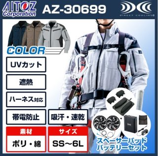 AZ-30699長袖ブルゾン・ファンバッテリースペーサーパッドセット