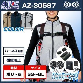AZ-30587ベスト・ファンバッテリースペーサーパッドセット