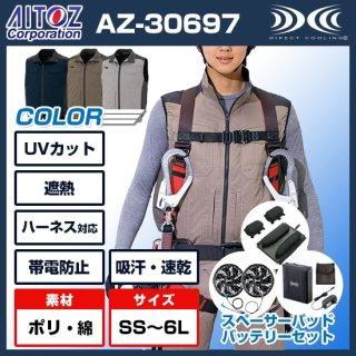AZ-30697ベスト・ファンバッテリースペーサーパッドセット