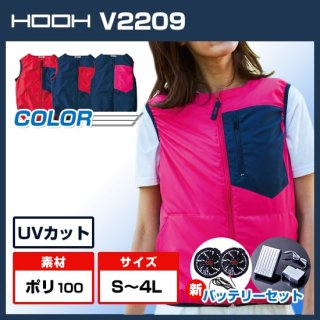 V2209バイカラーベスト・バッテリーセット<img class='new_mark_img2' src='https://img.shop-pro.jp/img/new/icons5.gif' style='border:none;display:inline;margin:0px;padding:0px;width:auto;' />