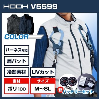 V5599フルハーネス対応冷感ベスト・バッテリーセット<img class='new_mark_img2' src='https://img.shop-pro.jp/img/new/icons5.gif' style='border:none;display:inline;margin:0px;padding:0px;width:auto;' />