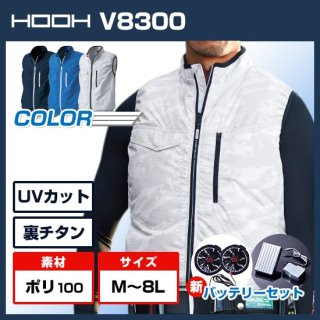 V8300ベスト・バッテリーセット<img class='new_mark_img2' src='https://img.shop-pro.jp/img/new/icons5.gif' style='border:none;display:inline;margin:0px;padding:0px;width:auto;' />