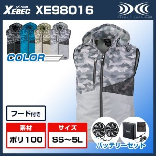 XE98016空調服ベスト・バッテリーセット