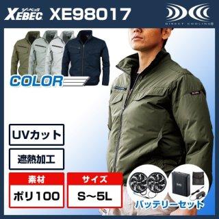 XE98017空調服遮熱長袖ブルゾン・バッテリーセット