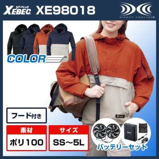 XE98018アノラックタイプ空調服・バッテリーセット