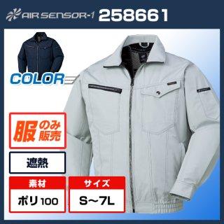 アルミボンディング長袖ジャンパー258661【空調服のみ】
