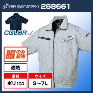 アルミボンディング半袖ジャンパー268661【空調服のみ】
