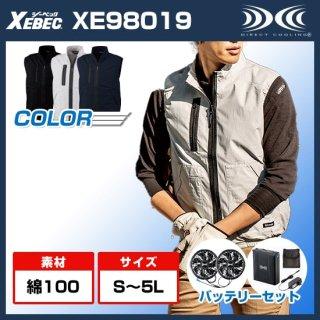XE98019空調服ベスト・バッテリーセット