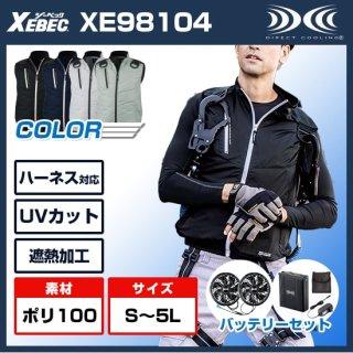 XE98104空調服遮熱ハーネスベスト・バッテリーセット