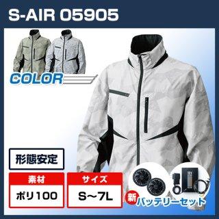 シンメン05905 S-AIRデザインジャケット・バッテリーセット