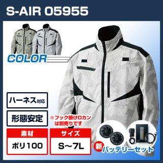シンメン05955 S-AIRフルハーネスジャケット・バッテリーセット