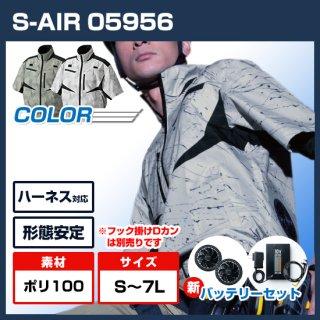 シンメン05956 S-AIRフルハーネスハーフジャケット・バッテリーセット