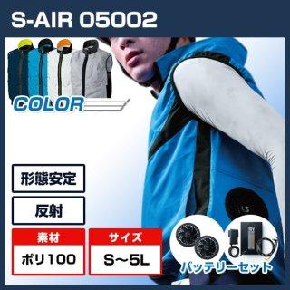 シンメン05002 S-AIRボールドカラーベスト・バッテリーセット
