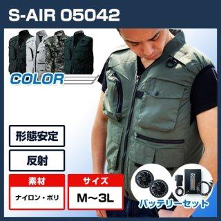 シンメン05042 S-AIRガジェットベスト・バッテリーセット