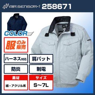 防炎ハーネス対応長袖ジャンパー258671【空調服のみ】