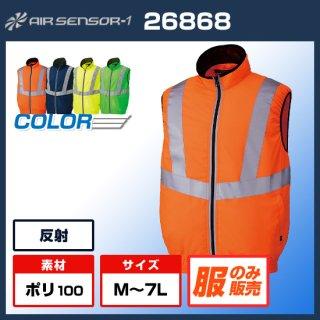 高視認反射ベスト26868【空調服のみ】