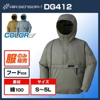 マウンテンパーカーDG412【空調服のみ】