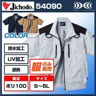 ハーネス対応遮熱半袖ブルゾン54090【空調服のみ】