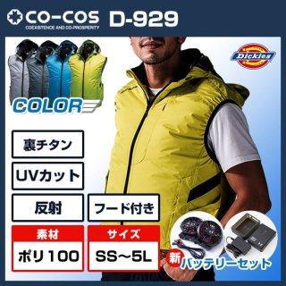 ディッキーズ(dickies)空調服D-929ハイパワーファンバッテリーセット