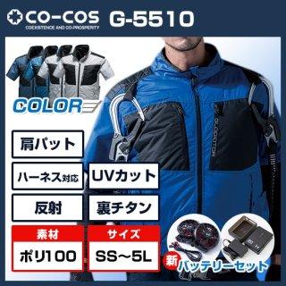 エアーマッスルバックチタン半袖ジャケットG-5510ファンバッテリーセット