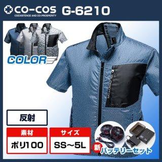 エアーマッスル半袖ジャケットG-6210ファンバッテリーセット