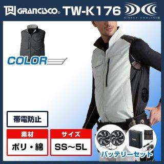 空調服ベストTW-K176・ファンバッテリーセット