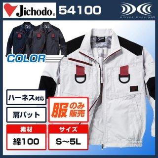 ハーネス対応長袖ブルゾン54100【空調服のみ】