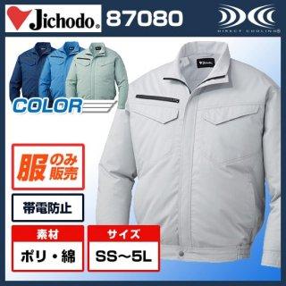 エコマーク対応長袖ブルゾン87080【空調服のみ】