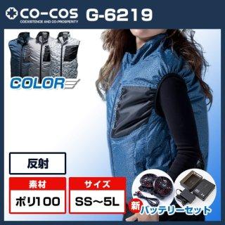 エアーマッスル半袖ジャケットG-6219ハイパワーファンバッテリーセット