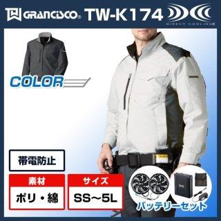 空調服ジャケットTW-K174・ファンバッテリーセット