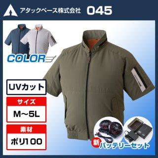 The tough045空調風神服半袖ブルゾン・ハイパワーファンバッテリーセット