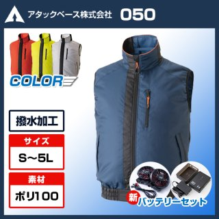 The tough050空調風神服ベスト・ファンバッテリーセット