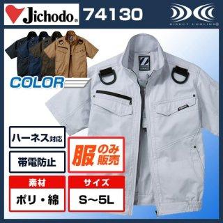 ハーネス対応半袖ブルゾン74130【空調服のみ】