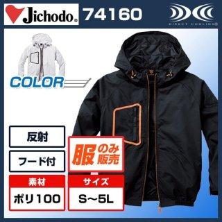 フード付き長袖ブルゾン74160【空調服のみ】