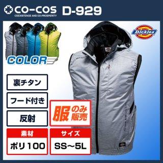 ディッキーズ(dickies)空調服単体D-929