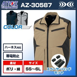 AZ-30587ベスト単体・スペーサーパッド付