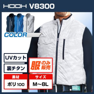V8300ベスト【空調服のみ】<img class='new_mark_img2' src='https://img.shop-pro.jp/img/new/icons5.gif' style='border:none;display:inline;margin:0px;padding:0px;width:auto;' />