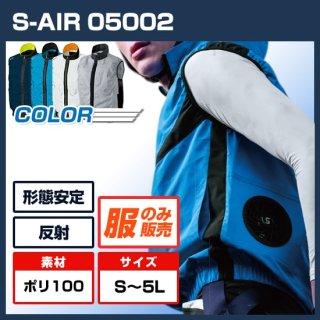 シンメン05002 S-AIRボールドカラーベスト【空調服のみ】