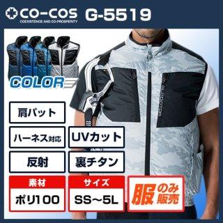 エアーマッスルバックチタンベストG-5519【空調服のみ】