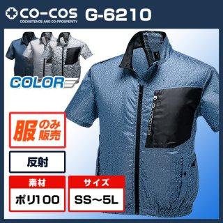 エアーマッスル半袖ジャケットG-6210【空調服のみ】