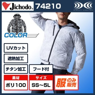 フード付き遮熱長袖ブルゾン74210【空調服のみ】