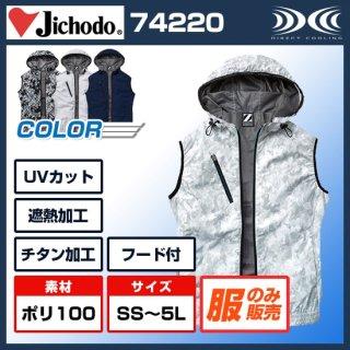フード付き遮熱ベスト74220【空調服のみ】