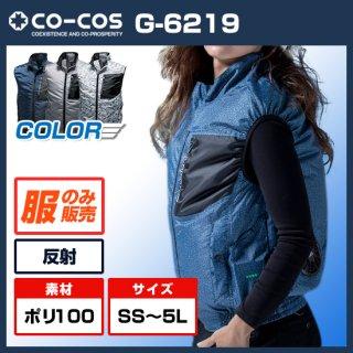 エアーマッスル半袖ジャケットG-6219【空調服のみ】
